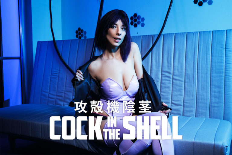 VRCosplayX - Cock In The Shell
